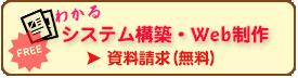 旭川のIT化・システム開発わかるシステム構築・Web制作  資料請求(無料)