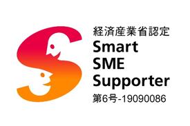 経済産業省認定 Smart SME Supporter