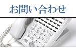 お問い合わせ(IT事業、システム開発、Web制作、コンサルティング)
