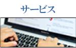 サービス(IT事業、システム開発、Web制作)