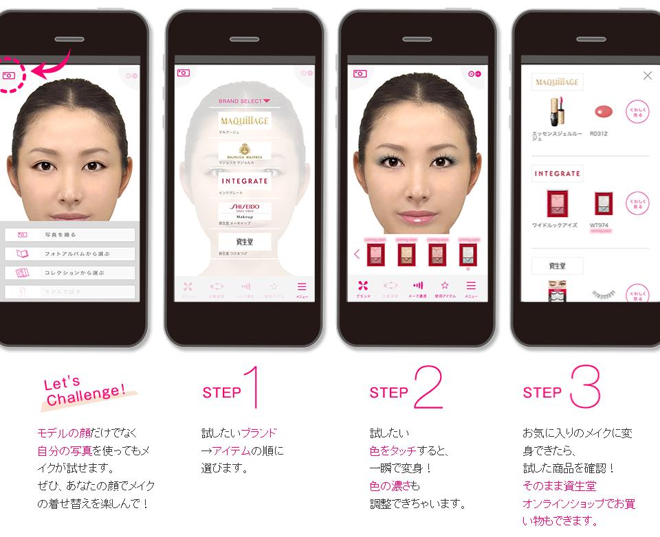 アプリ メイク
