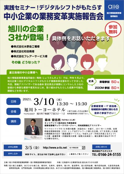 実践セミナー! デジタルシフトがもたらす中小企業の業務変革実施報告会